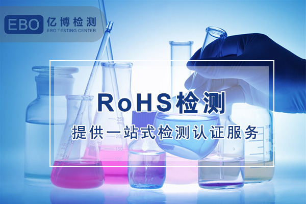 rohs实验室有哪些